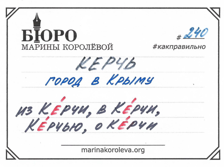Склонение топонимов. Керчь / facebook.com/marinakoroleva.org