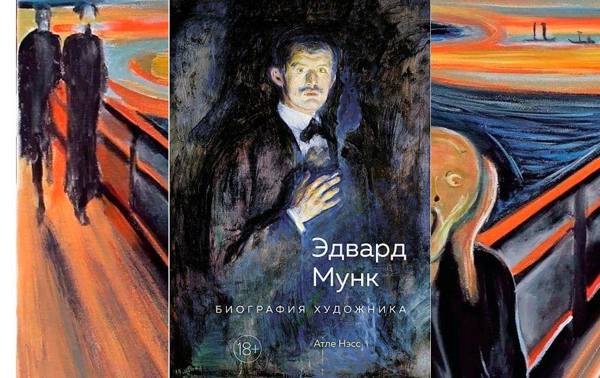 Эдвард Мунк: Великий и несчастный. Биография художника. Атле Нэсс