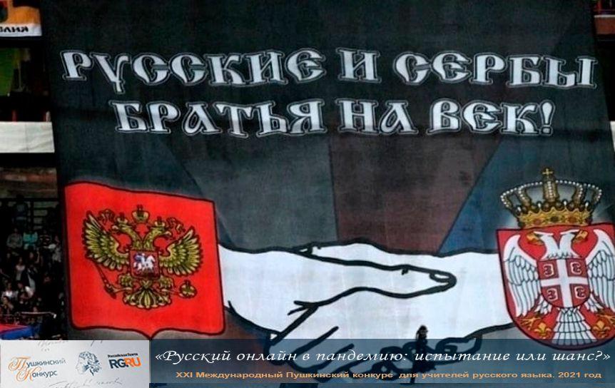 На сербском телевидении запускают русскоязычную программу   «Окно в Россию» / balkanist.ru