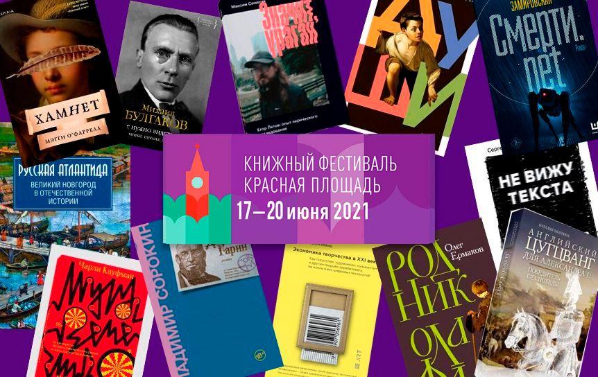 12 книг для летнего фестиваля «Красная площадь». Выбор шеф-редактора