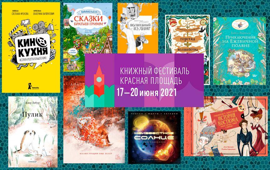 10 главных детских книг этого лета. Новинки, за которыми стоит прийти на книжный фестиваль «Красная площадь»