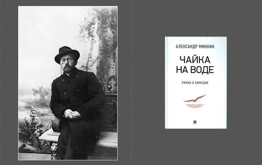 О книге Александра Минкина «Чайка На воде. Роман о комедии» / РГ-пресс