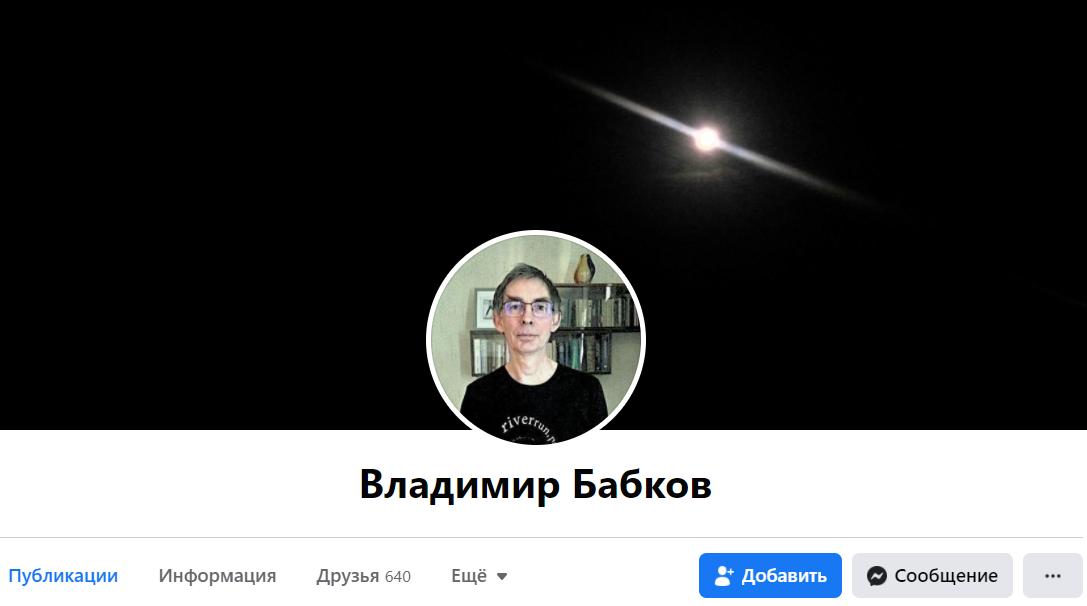 Страница Владимира Бабкова в facebook