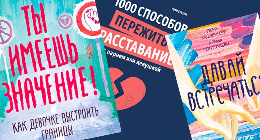 8 важных книг для подростков / обложки с сайта издательства