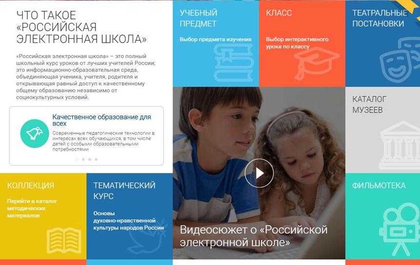 На информационно-образовательном ресурсе Беларуси появятся материалы РЭШ / resh.edu.ru