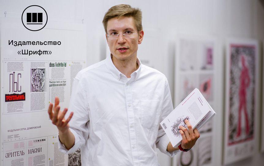 Разговор с издателем журнала «Шрифт» Рустамом Габбасовым. Фото: Екатерина Чащина/ журнал «Шрифт»