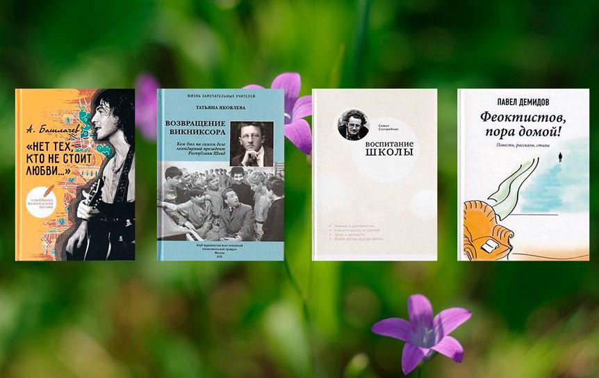 4 книги, которые не дадут уснуть душе