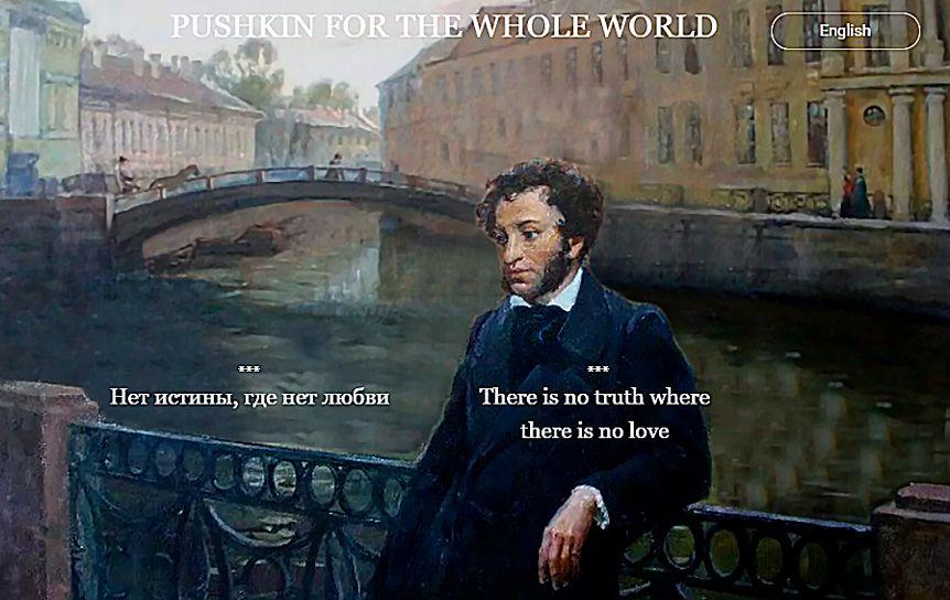 Тысячи людей во всем мире прислали ко дню рождения Пушкина видео чтения его стихов. Пять часов онлайн-марафона Pushkin for the Whole World  / pushkin-fund.ru