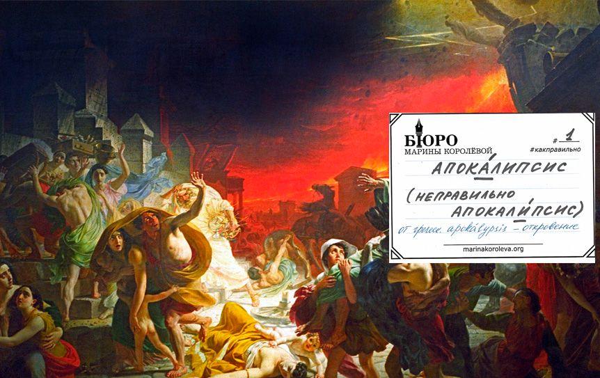 САПОКА́ЛИПСИС. Как правильно? Мало кто произносит это слово без ошибки в ударении / «Последний день Помпеи» Карл Брюллов (1799—1852)