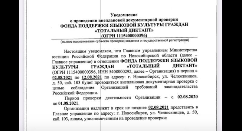 Фото: скриншот документа из фейсбука Ольги Ребковец