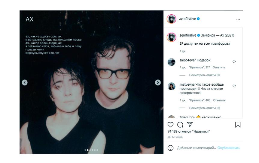 Земфира выпустила EP-альбом 'Ах'. / скриншот Instagram
