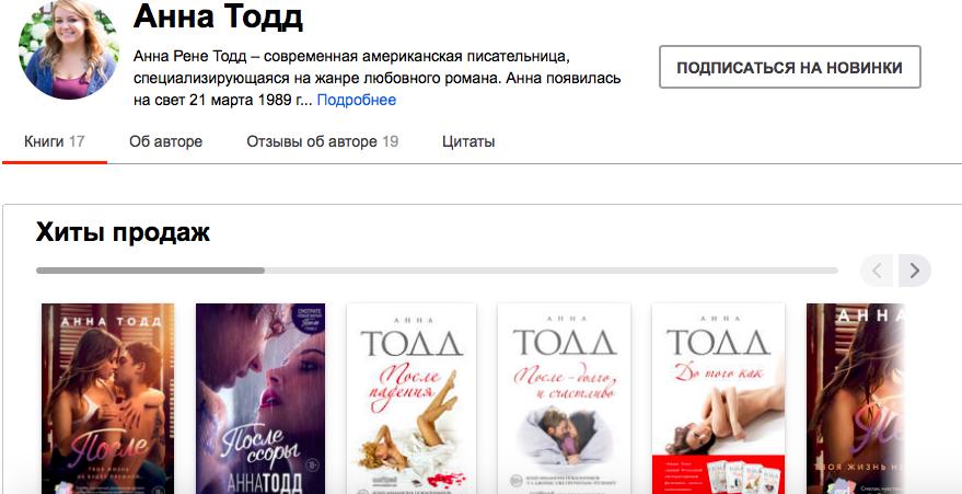 Скриншот с сайта «ЛитРес»