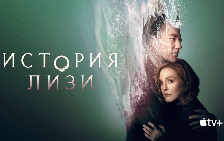 Одна из самых раскрученных многосерийных премьер года - экранизация романа 'История Лизи', который Стивен Кинг неоднократно называл своим главным и любимым. / tv.apple.com