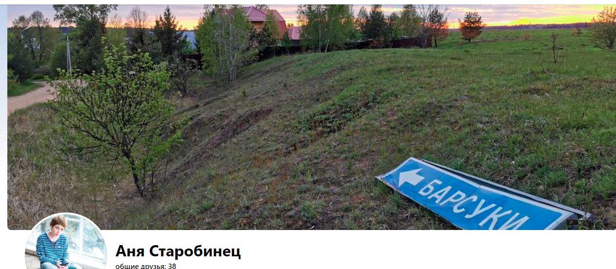 Страница Анны Старобинец / facebook.com