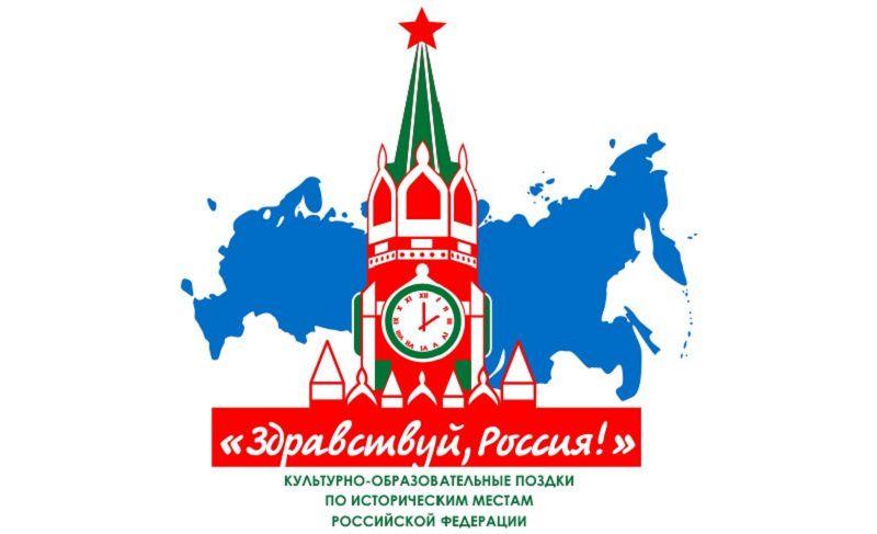 700 победителей олимпиад и конкурсов по русскому языку из 48 стран мира станут участниками программы «Здравствуй, Россия»
