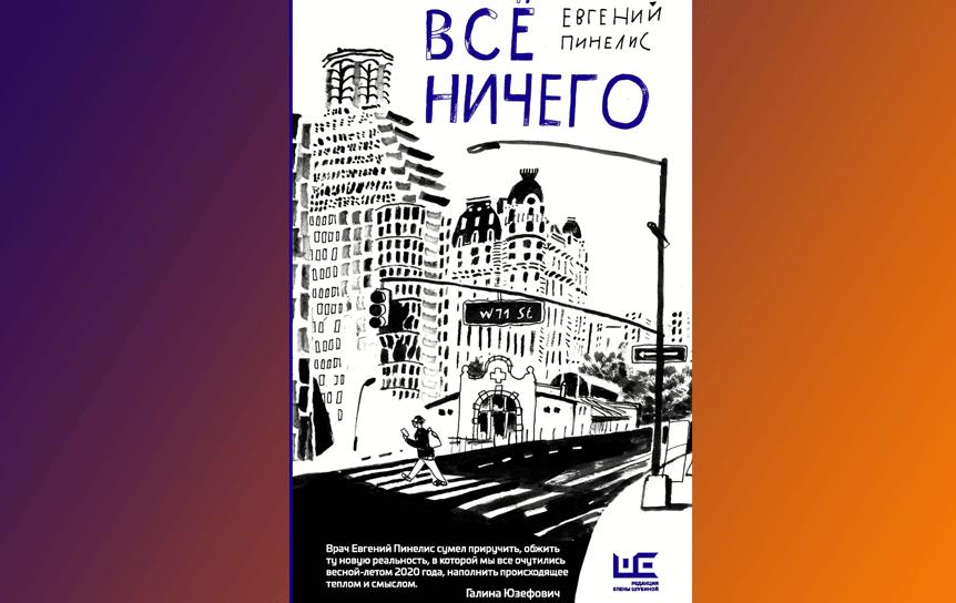 Е.Пинелис. 'Всё ничего' – М., АСТ: Редакция Елены Шубиной, 2021
