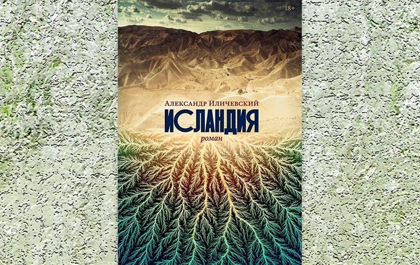 Александр Иличевский. «Исландия» / М: Альпина Нон-фикшн, 2021