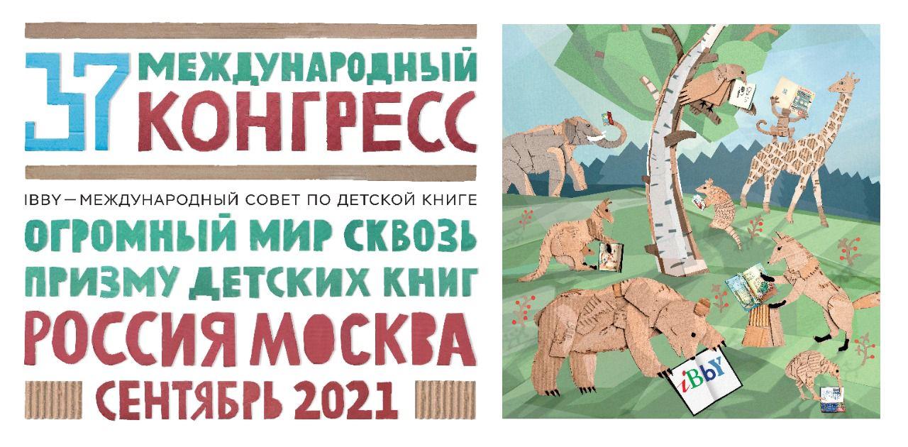 Плакат 37-го IBBY. Художники Иван Александров и Наталья Петрова