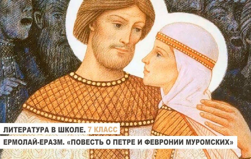 В помощь школьнику. Первая неделя сентября. Кто такие Пётр и Феврония, в честь которых отмечают День семьи, любви и верности — и правда ли, что в их жизни было столько чудес?