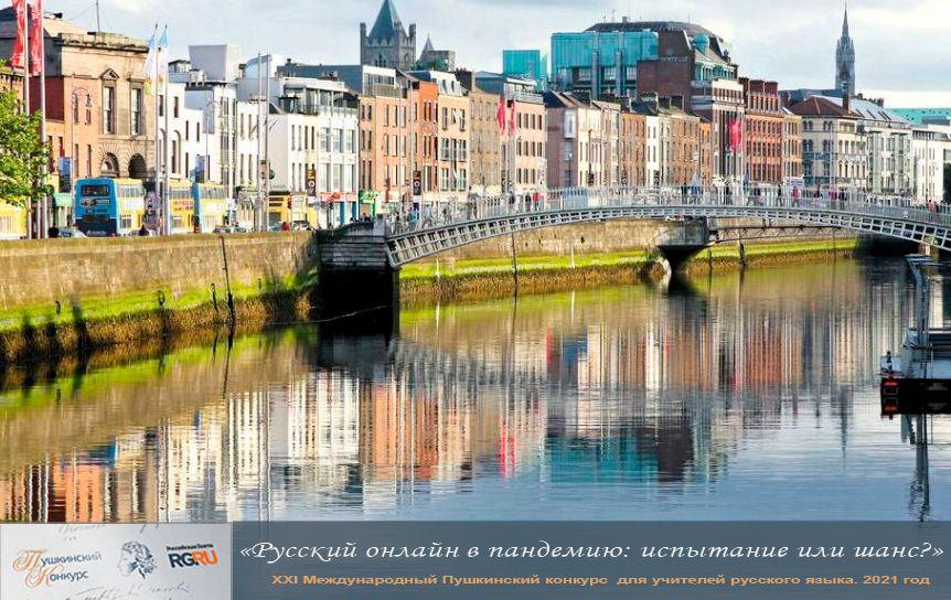 Русский язык остается одним из самых популярных иностранных языков, экзамен по которым сдают выпускники ирландских школ / Дублин/ en.wikimedia