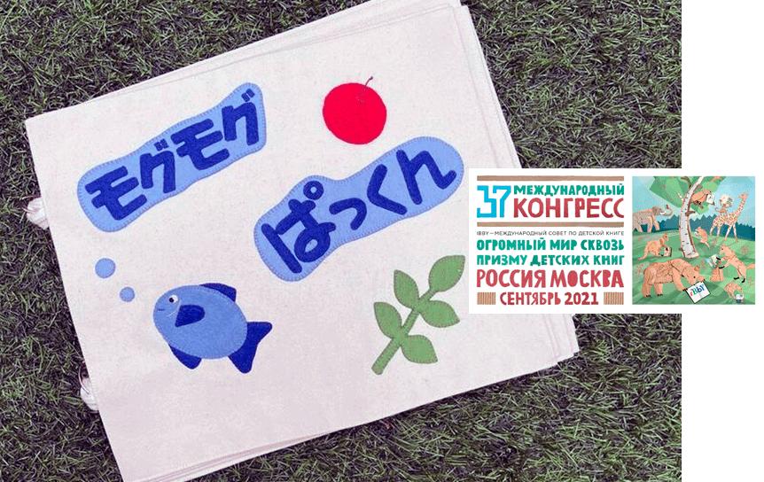 IBBY. Издания из «Коллекции выдающихся книг для детей и подростков с ограниченными возможностями здоровья» прибыли в РГДБ / «Mogumogu pakkun» («Открой рот и жуй!») Tenohira no Kai (Издательство тканевых книг) (Япония, 2008)/РГДБ