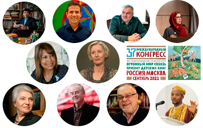 Представляем важных участников  37-го Всемирного совета по детской книге / ibbycongress2020.org