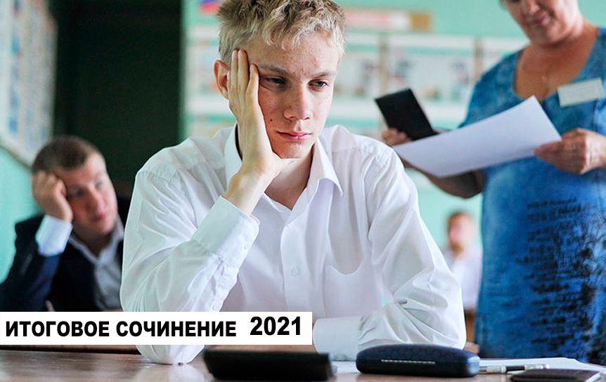 Итоговое сочинение-2021: направления и советы / postupi.onlain.ru