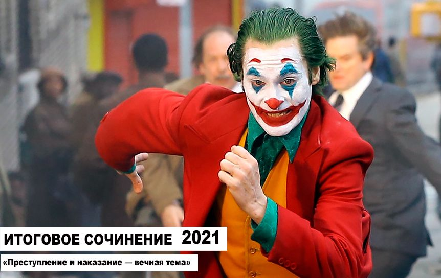 Разбираем направления итогового сочинения 2020-2021: примерные темы, цитаты, книги, фильмы / kinopoisk.ru /«Джокер» (2019, США). Реж. Тодд Филлипс