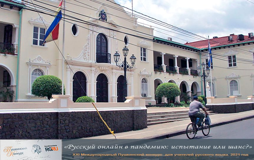 В Никарагуа открываются онлайн-курсы по русскому языку/Национальный автономный университет Никарагуа (Леон) / Wikipedia.org