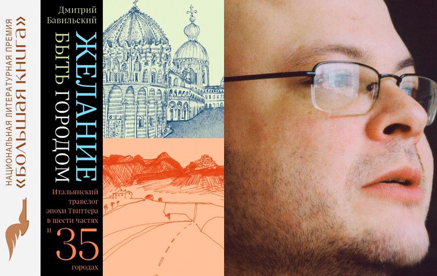 Дмитрий Бавильский: «Желание быть городом». Интервью с финалистом 'Большой книги'