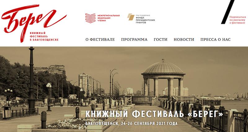 Фото: сайт фестиваля