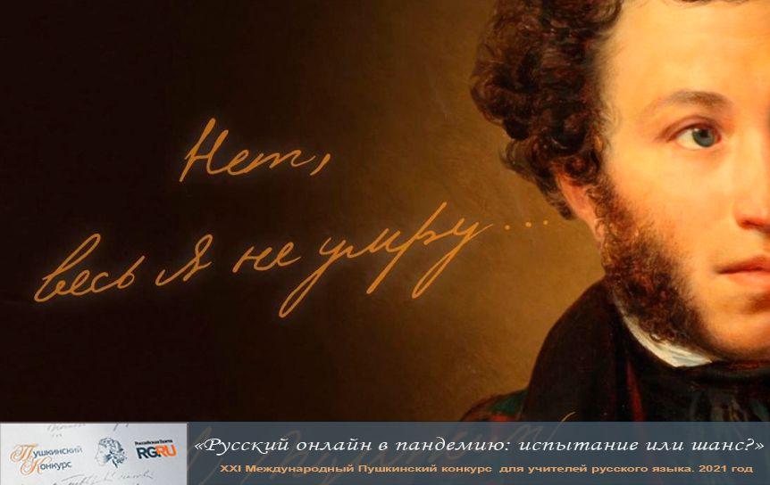 В СНГ предложили провести Год русского языка