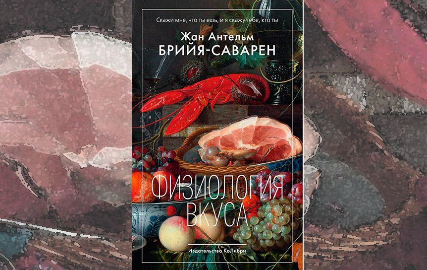 Фагмент книги Жан Антельма Брийя-Саварена «Физиология вкуса» / Издательство КоЛибри