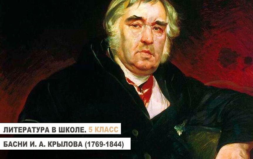 5 класс. Басни И. А. Крылова (1769-1844) / Портрет Крылова К. Брюллова, 1839/wikipedia.org