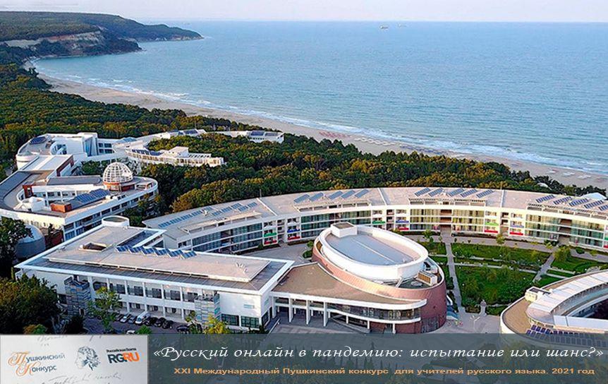 В Камчии открылся Балканский центр русистики /  СОК 'Камчия'