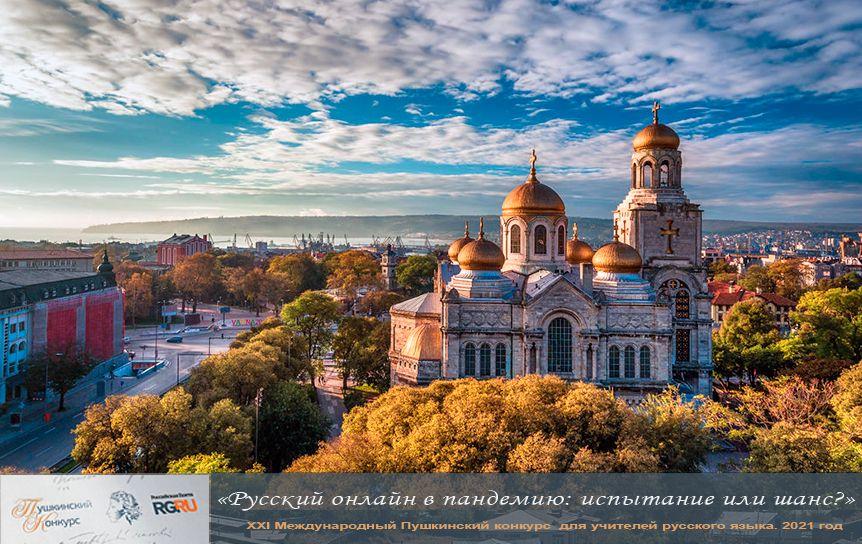 В Болгарии появился новый электронно-образовательный ресурс «Русский как иностранный» /  iStock