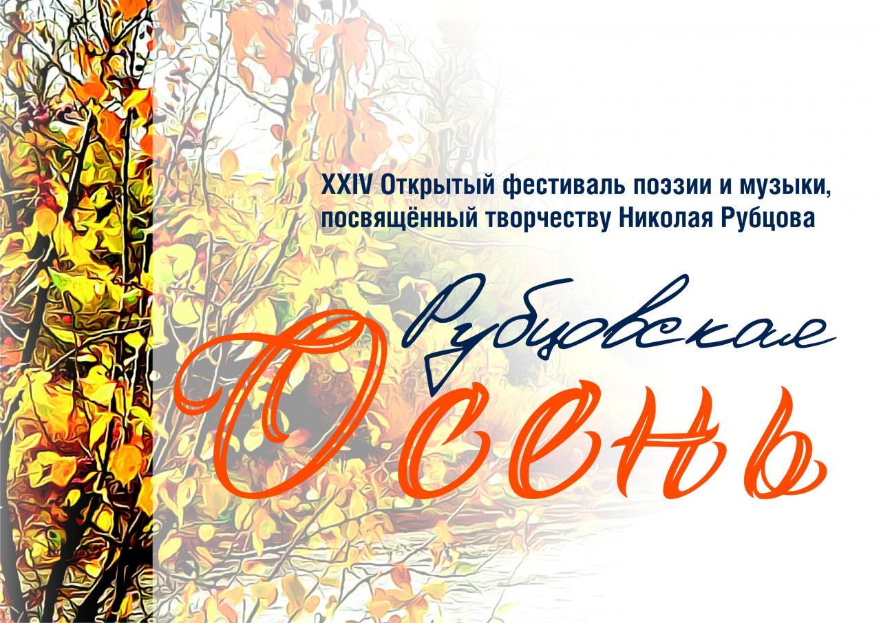 Открытый фестиваль поэзии и музыки 'Рубцовская осень' / vologda.bezformata.com