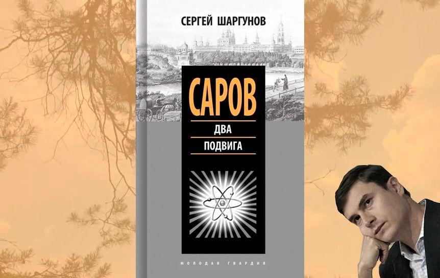 В издательстве 'Молодая гвардия' вышла книга  Сергея Шаргунова 'Саров. Два подвига'