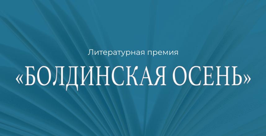 Объявлены победители литературной премии «Болдинская осень»