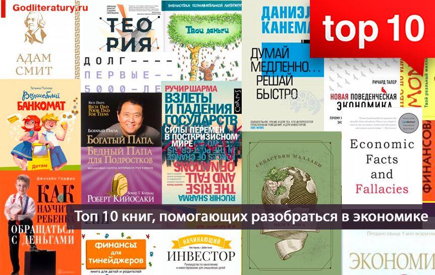 Топ 10 книг, помогающих разобраться в экономике
