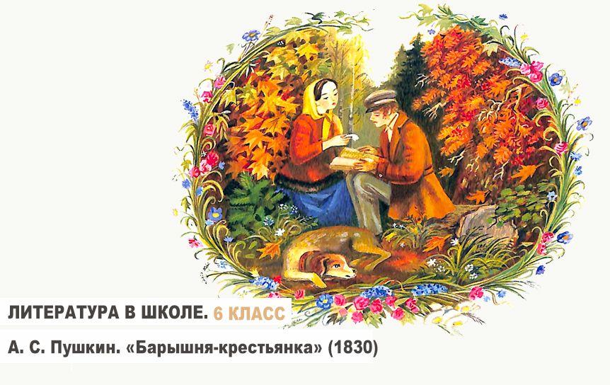 Иллюстрация Галины Лавренко из книги 'Барышня-крестьянка.', изд-во 'Вита-Нова', СПб. 2017