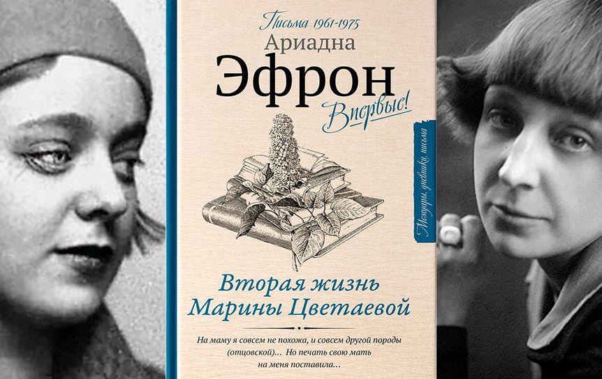'Вторая жизнь Марины Цветаевой. Письма 1961-1975' вышла в издательстве АСТ